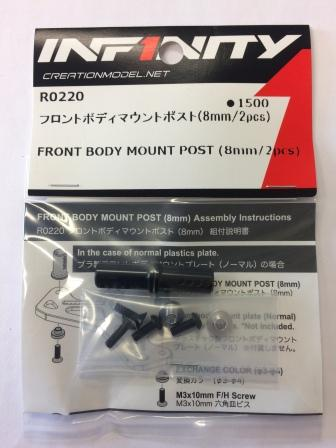 Front Body Mount Post 8mm/2pcs